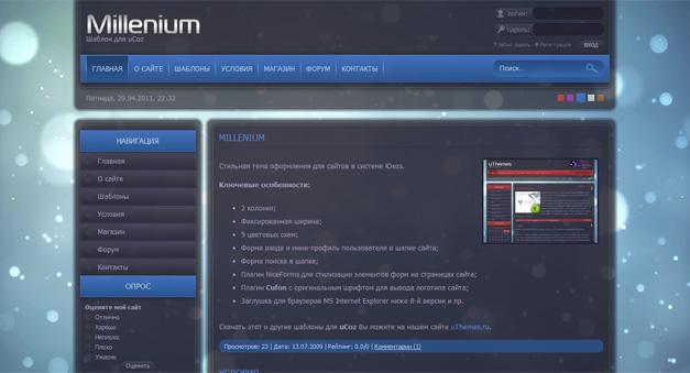 Универсальный шаблон Millenium для укоз